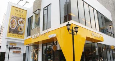 <OpenRice新店快閃大隊>【台中。食】SOLA Caffe //適合仰賴筆電維生的創作者的咖啡店