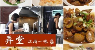 台中美食︳弄堂江浙一味-滋味道地價格合理的江浙料理