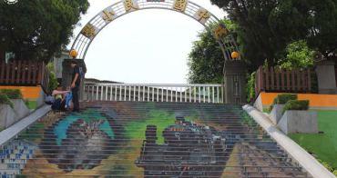 【苗栗三義。景點】3D彩繪階梯就在百年老校建中國小前