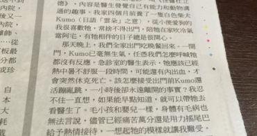 【聯合報7月話題:我的超能力】 [刊於2015.7.27聯合報繽紛副刊]