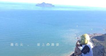 【宜蘭】鷹石尖// 頭城秘境,在懸崖上欣賞海天一線美景,遠眺龜山島