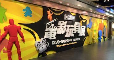 【台中。展覽】 電影玩具展(新光三越十樓,免費參觀)