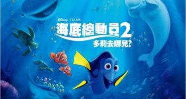 【電影】海底總動員2:多莉去哪兒?// 就算我殘也有用,傻人有傻福