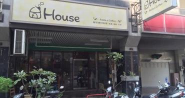 【台中。食】House Pasta & Coffee // 餐點不錯又像在自己的House般自在