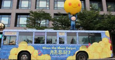 【台北】幾米《月亮忘記了》公車