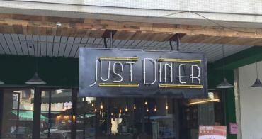 <口碑體驗>【台中。食】JUST DINER傑斯丹尼
