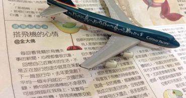 【感覺紀事簿】搭飛機的心情 [2014/3/23刊於自由時報花編副刊]