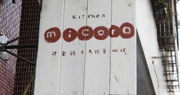 【台中。食】 Micoro // 北海道媽媽的用心鄉土料理
