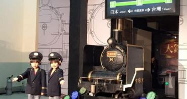 【展覽】日本大鐵道展 // 火車模型欣賞 磁浮列車體驗