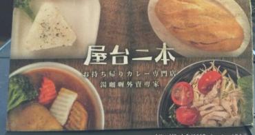 <口碑體驗>【台中。食】屋台二本//小而巧的日式咖哩小店