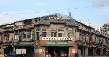 【台中。食】第二市場--- 王記菜頭粿//傳統的三合一美食