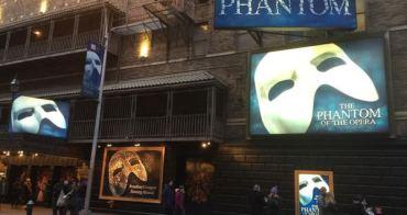 【紐約。百老匯】The Phantom of the Opera《歌聲魅影》// 光看瞬息萬變的舞臺就值回票價