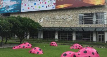 【台中。展覽】 夢我所夢:草間彌生亞洲巡迴特展