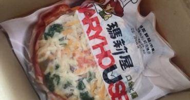 <試吃>瑪莉屋口袋披薩//簡單方便的披薩懶人包!!!