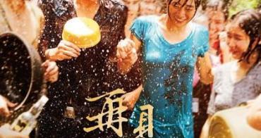 電影︱再見瓦城 ,柯震東詮釋社會底層小人物的寫實生活