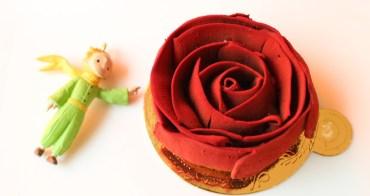 台北甜點︳15eme patisserie(15區法式烘焙),玫瑰情人不是小王子專屬的