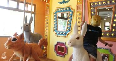 審計新村美食︳艸水木堂-兔子松鼠旋轉木馬超夢幻遊樂園,台中熱門打卡景點