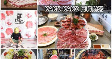 台中燒烤︳KAKO KAKO日韓燒烤,公益路美食又一間工業風ig熱門打卡景點