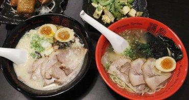 台北拉麵︳沖繩「通堂拉麵」進駐統一時代,到市政府站不用去小祿站就吃得到囉!