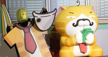 台北展覽︳白爛貓超有事特展-和超人氣LINE貼圖白爛貓一起耍廢吧!