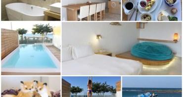 墾丁住宿︳墾丁後面有灣 Hooope Inn-適合度蜜月的海景套房,在私人泳池畔看海吃早餐超享受!