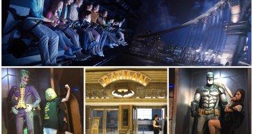 澳門行程推薦︳蝙蝠俠夜神飛馳4D-來新濠影匯和蝙蝠俠遨遊高譚市