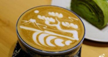 台中咖啡︳Yasumi cafe-世界拉花冠軍坐鎮,日式文青控必訪咖啡廳,近中興大學