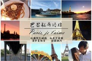 法國巴黎|必訪巴黎鐵塔私房路線,比爾阿克姆橋、吃可麗餅、漫步夏佑宮、遊塞納河