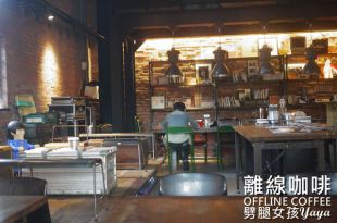 美食不弱客-台北。華山【離線咖啡】好幸運,瑪莎就在我身旁!