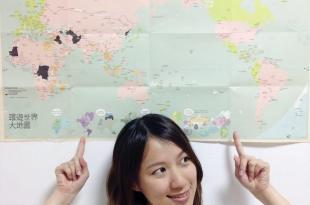 環遊世界|行前要做的35件事(上):如何開始準備、機票、預算