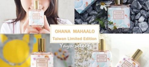 香氛香水|日本OHANA MAHAALO輕香水台灣限定。金魚泡泡、躲貓貓兒,春夏迷人的小祕密!