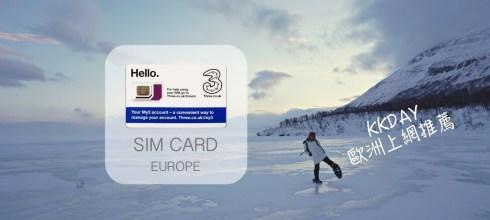 歐洲瑞典上網|KKDAY網卡推薦|北極冰川也能直播視訊!歐洲32國30日1GB/3GB/9GB 網路預付卡!
