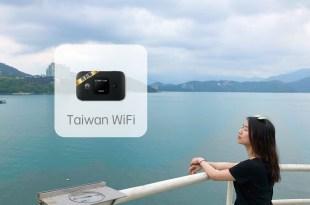 台灣上網推薦|限時8折!台灣租借WiFi 慢遊台灣高山也能暢遊上網,4G漫遊30天超划算!
