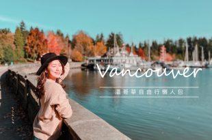 溫哥華自由行|溫哥華懶人包(機票、住宿、行程、交通、景點、遊學)