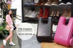 學習日本的清爽生活!Twinbird烘鞋乾燥機,從腳底上來的舒適感