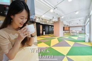 台北講座空間 WeTalk維特空間,共享空間出租、場地租借、近台北車站,讓你講座後來杯美好咖啡時間