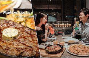 微風南山美食|Mad for Garlic大蒜主題餐廳,情人節高空餐廳,浪漫首選