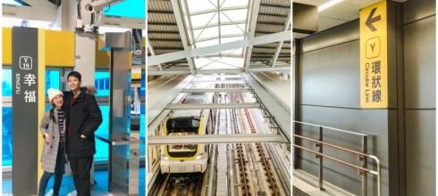 新北環狀線|免費試營運從1/19開始,串連頭前庄、新埔、板橋、景安、大坪林,還有下一站幸福!