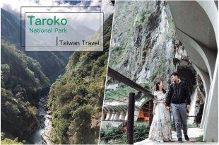 花蓮旅行|太魯閣國家公園,搭公車玩燕子口、九曲洞、白楊步道、白楊瀑布,不開車也能享受質感國旅