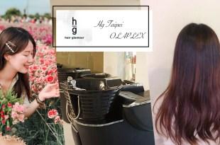 公館護髮|Hg Taipei神奇歐美頂級護髮!頭皮保養,拯救染燙後毛躁髮!設計師:任曉芬/指定曉芬有優惠