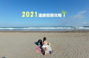 2021休假攻略|連假這樣爽爽休!民國110年行事曆、過年假期、連續日期、請假攻略