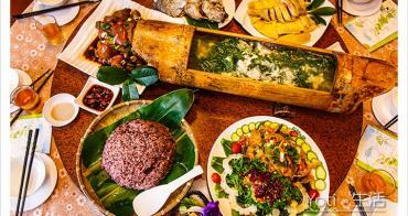 [花蓮光復] 馬太鞍欣綠農園 | 不可錯過的野菜料理和紫米飯, 及美味必點的鹽烤鮮魚〈體驗邀約〉