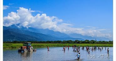 [花蓮鳳林] 找到田國際泥巴運動會