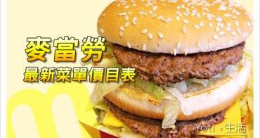 [麥當勞] 2017 最新菜單價格,新超值全餐早餐價目表|自由配 x 任你選, 優惠全攻略!