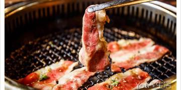 [花蓮市區] 赤燄日式燒肉   主打美國特選級 U.S. Choice 牛肉, 任你燒肉吃到飽!〈試吃邀約〉
