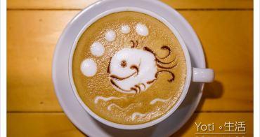[花蓮太昌] 邦娜比堤咖啡館 Bon Appétit Cafe | 特色咖啡拉花, 以預約客人為主的溫馨小店〈試吃邀約〉