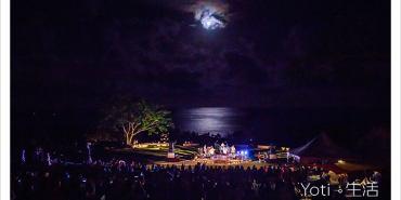 [台東成功] 東海岸大地藝術節   月光海音樂會, 搭配行動東海岸 APP, 你也可以是旅遊達人!〈體驗邀約〉