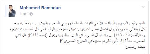 رسالة محمد رمضان للرئيس السيسى