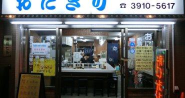 【日本東京 ♥ 美食】ばんご飯糰,使用新潟好吃越光米所捏的超美味三角飯糰!