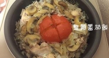 【小廚娘】整顆番茄飯,省時又省力的懶人電鍋料理 ♡